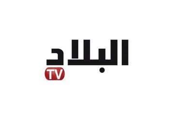 Logo El Bilad TV Live