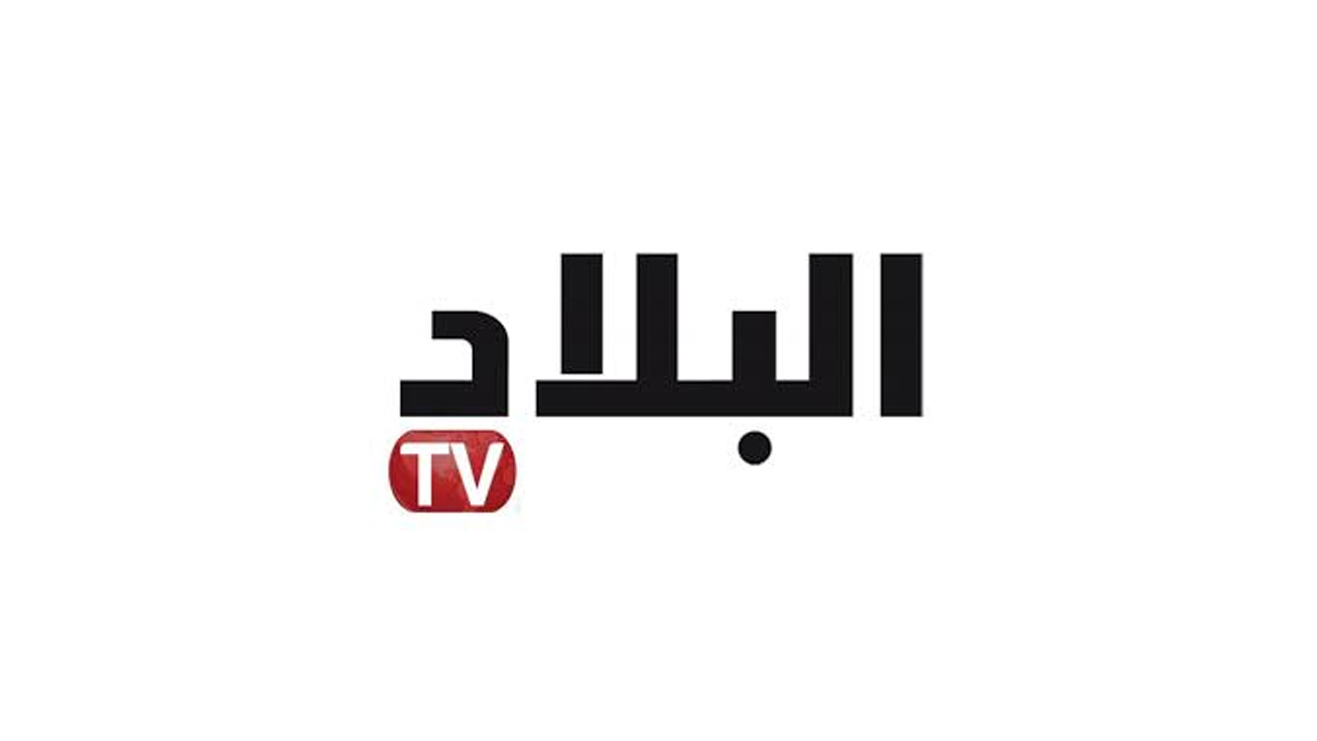 regarder el bilad tv en direct live 100 gratuit tv direct. Black Bedroom Furniture Sets. Home Design Ideas